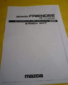 mazda fitted kitchen instructions